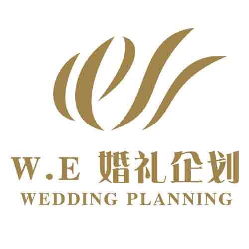 W.E婚礼企划