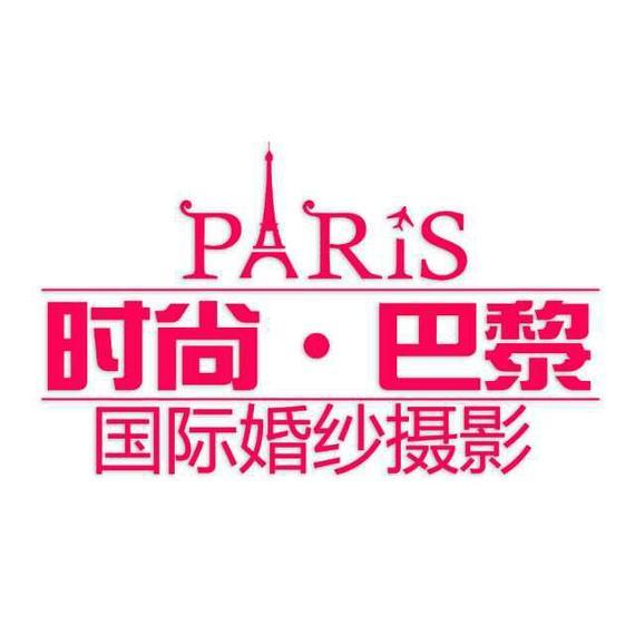 田畈街时尚巴黎