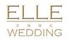 艾俪私家婚礼设计