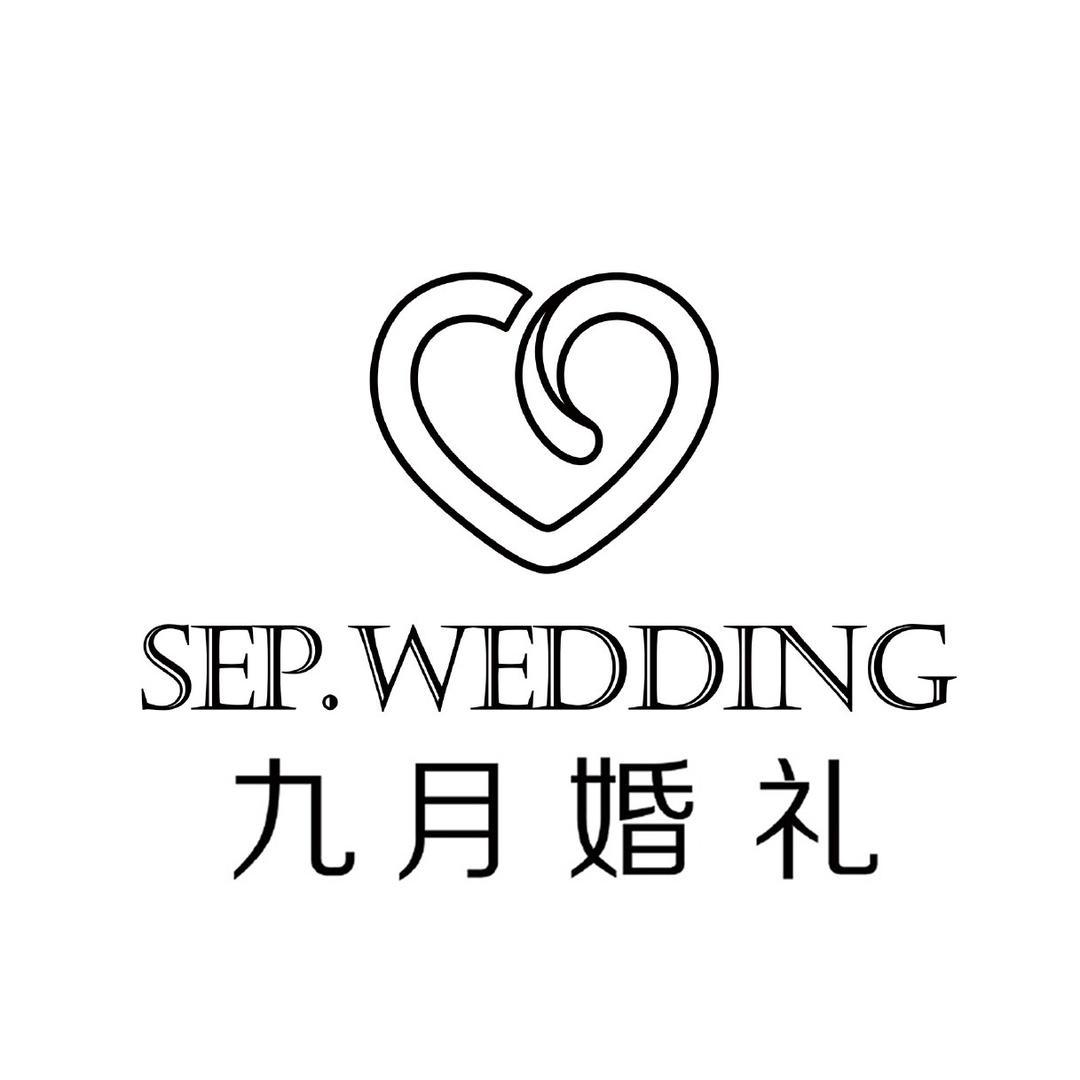 九月私人婚礼订制