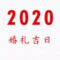 2020年结婚吉日大盘点💥再不订婚就来不及啦