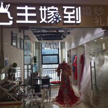 费县公主嫁到婚纱摄影馆