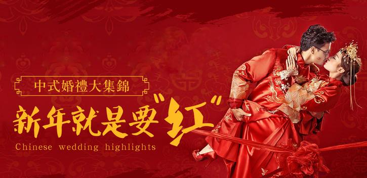 中式婚礼锦集+12.16-12.19