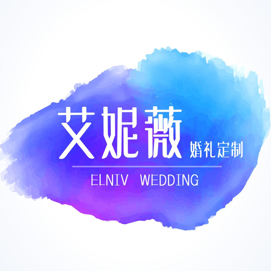 艾妮薇婚礼设计