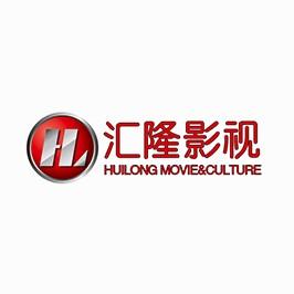 云南汇隆影视文化公司