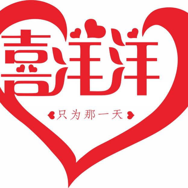 信丰喜洋洋婚庆公司