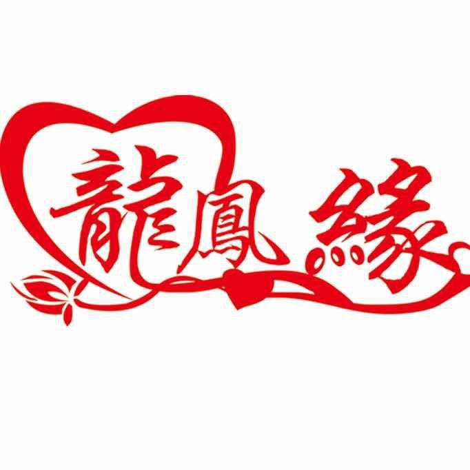 龙凤缘婚庆礼仪服务部