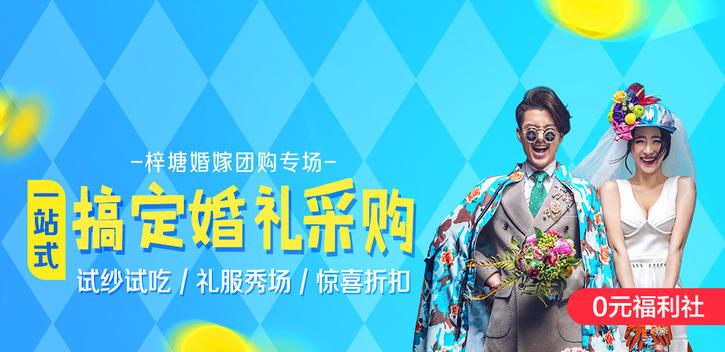 天津+梓塘+5.27-5.29
