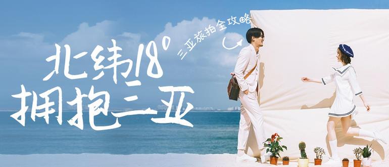 【首页banner6】全国+#秋秋#三亚专题+8.29-8.31