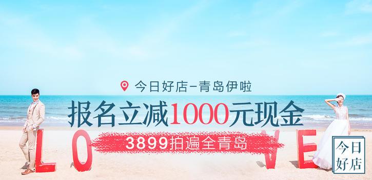 全国+青岛伊啦聚客宝+3.22