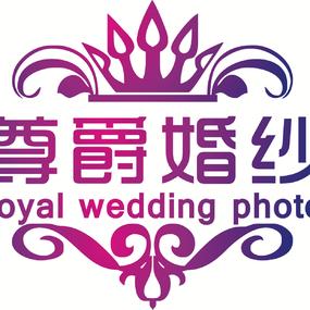 伊川县尊爵夫人婚纱摄影公馆