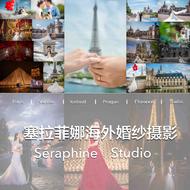 Séraphine 海外旅拍工作室