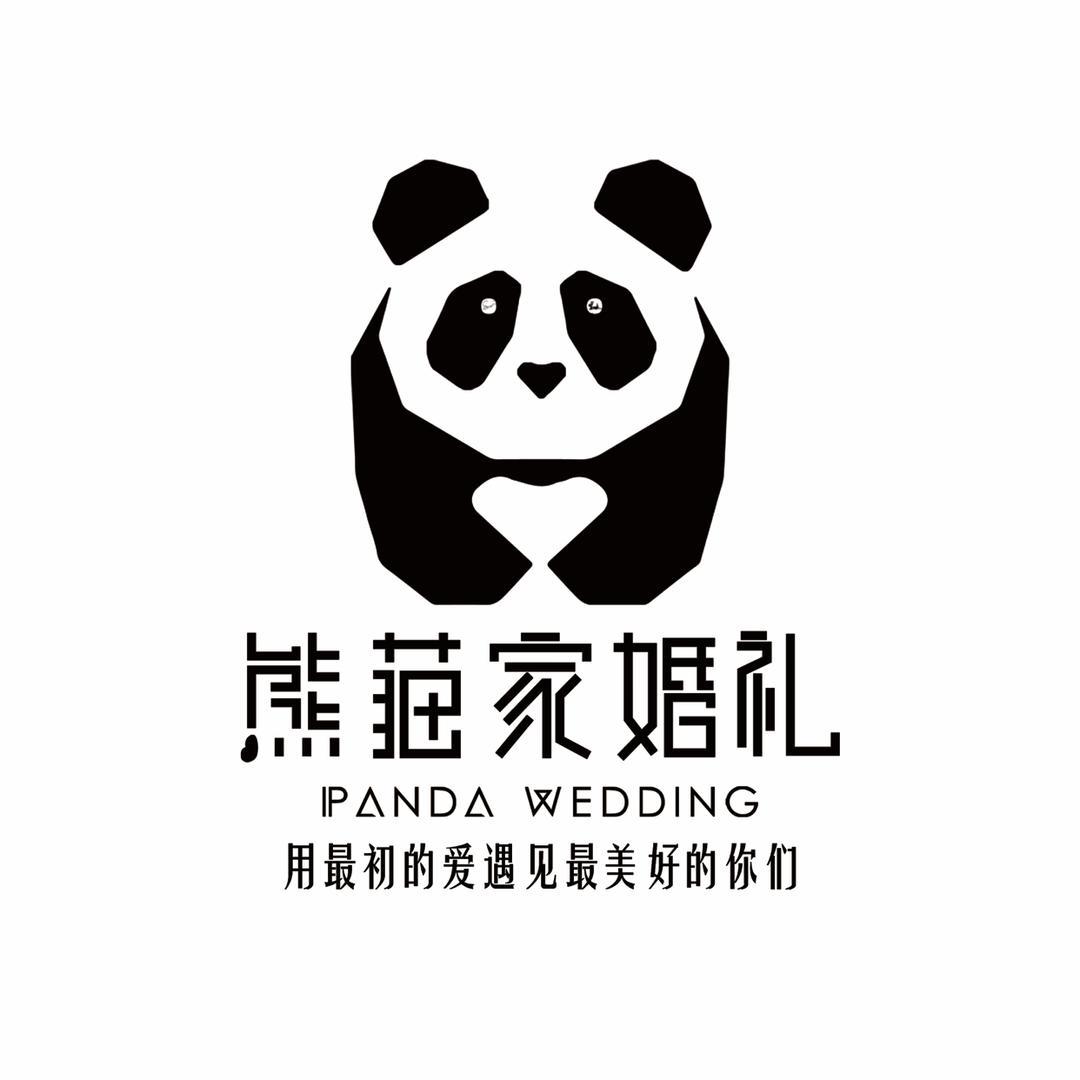 熊猫家婚礼策划