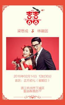 中式喜鹊结婚请柬