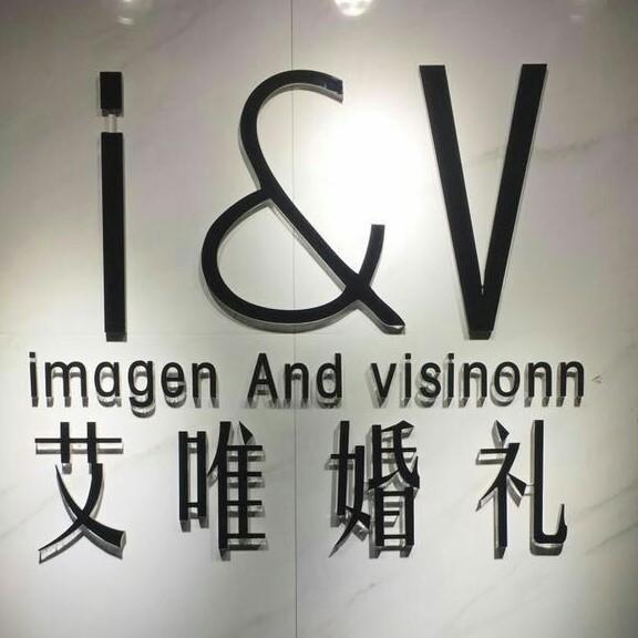 艾薇国际婚礼公司