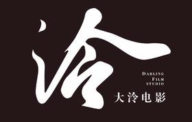 DarlingFilm大泠电影工作室