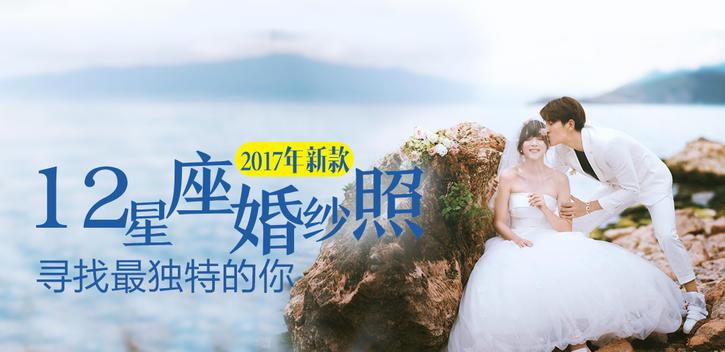北京+12星座婚纱照专题+1.24-1.28