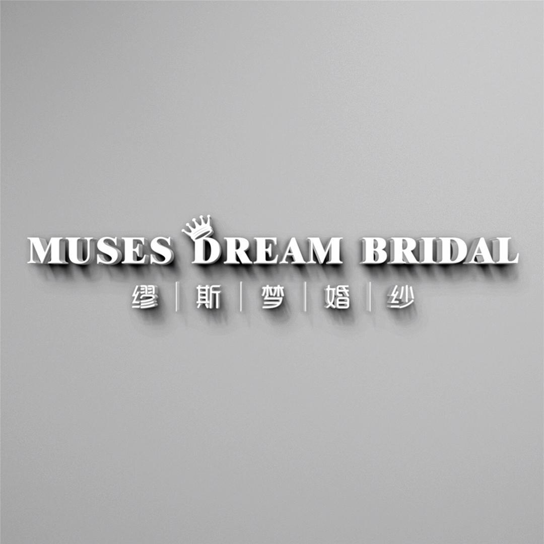 Muses dream bridal缪斯