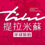 提拉米苏环球旅拍(丽江店)