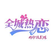 湖口全城热恋婚纱摄影馆