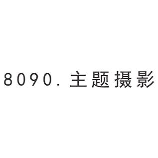 8090主题摄影(大安尊荣店)