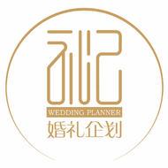 礼记Wedding Book