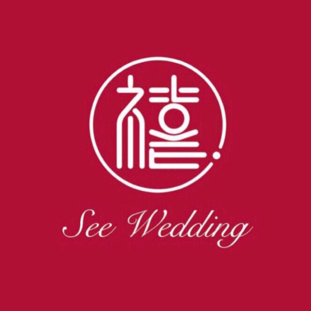 禧婚礼顾问seewedding