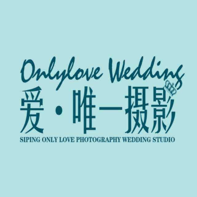 爱.唯一婚纱摄影