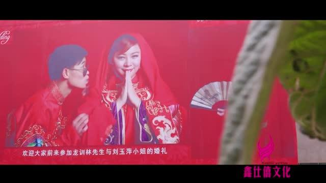 中式婚礼策划录像