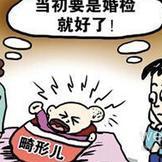 男性婚检注意事项 不做婚检或致传染病传播