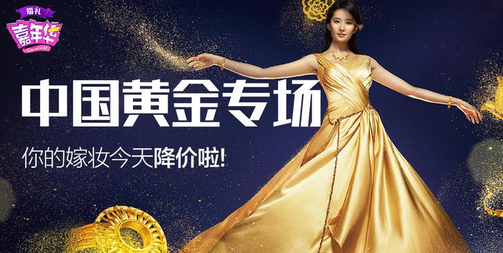 中国黄金 全国