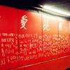 蜜月香港遇到的可爱涂鸦墙