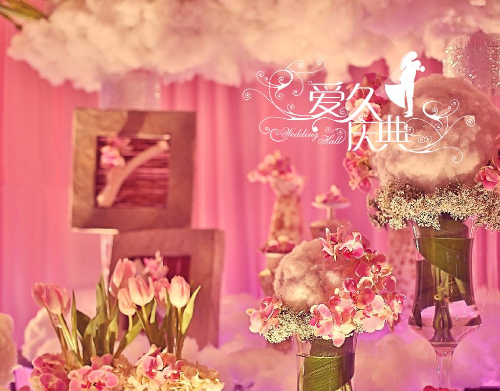 爱在云端主题婚礼