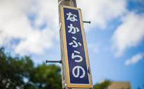 北海道遇见爱 - 日本