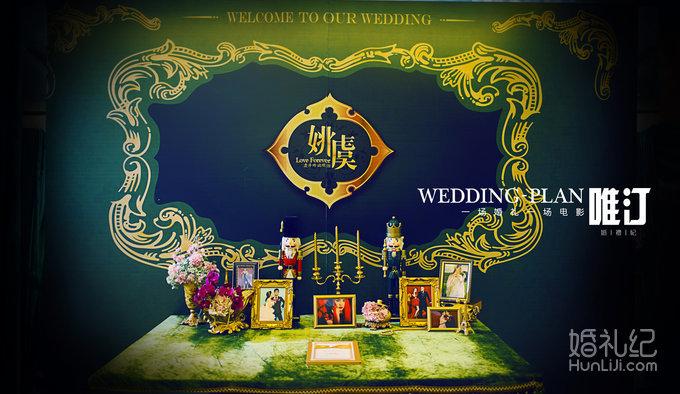 华丽欧式绿金主题婚礼