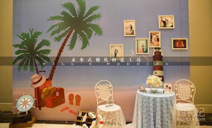 【未来式婚礼】海洋风主题婚礼