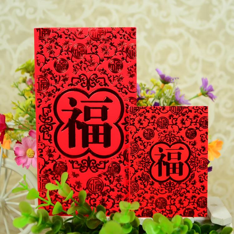 【90个装】福字喜字利是封大红包【32元包邮】