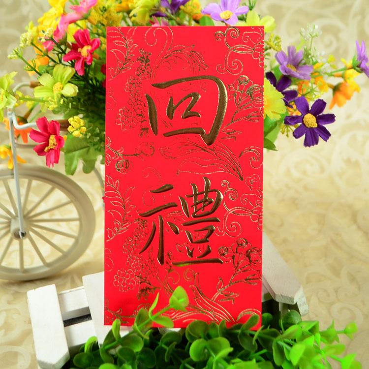 【32元包邮】高档珠光纸结婚回礼大红包利是封通用过年压岁包