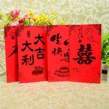 【32元包邮】特级加厚硬纸结婚生日贺字寿字红包