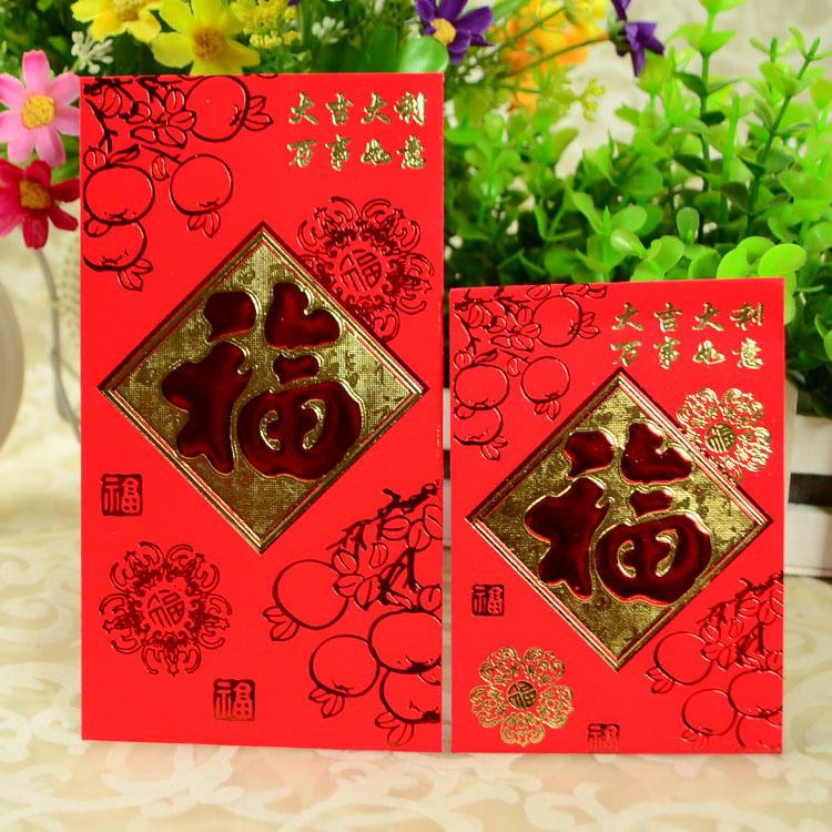 【32元包邮】盒装烫高福字款红包档个性创意婚庆结喜字利是封