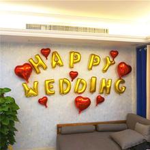 包邮送气筒和胶点! 铝箔字母气球婚房布置节婚礼布置用品
