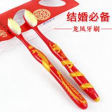 【32元包邮】高档龙凤喜庆牙刷 红色牙刷