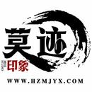杭州莫迹印象影像馆