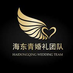 海东青婚礼团队