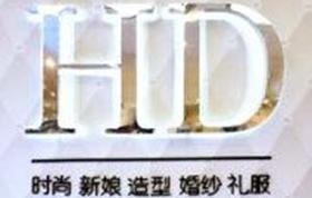 HDstudio时尚新娘(江滩店)