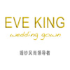 EVE KING婚纱高级定制