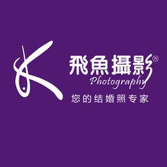 北京飞鱼摄影.私人影像定制专家!