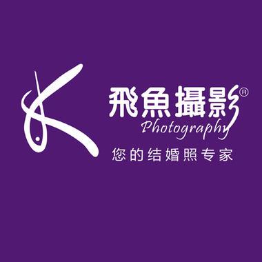 北京飞鱼婚纱摄影