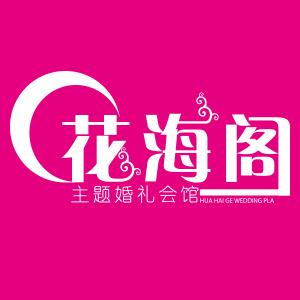 北京花海阁婚礼策划