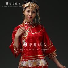 北京华芬原创 手工盘金绣 短款七分袖 瘦小个子新娘秀禾服嫁衣